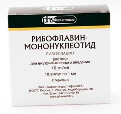 Упаковка рибофлавина в ампулах