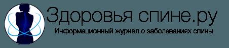 Здоровья спине.ру