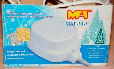 Аппарат МАГ-30