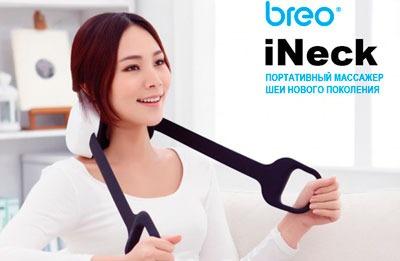 Шейный массажёр Breo ineck