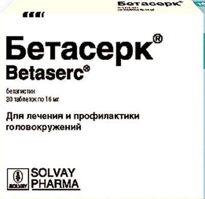 Препарат Бетасерк в таблетках