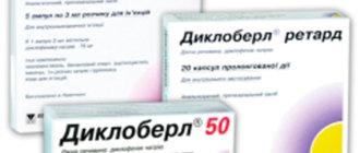 Препарат Диклоберл в таблетках и ампулах