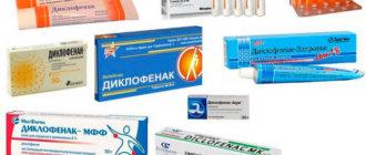 Все лекарственные формы препарата Диклофенак