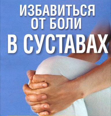 Болят суставы лечение причины появления боли в суставах