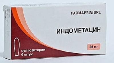 Индометацин инструкция по применению цена отзывы аналоги