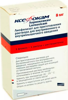 Ксефокам лиофилизат