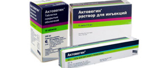 Актовегин в ампулах, в таблетках, в форме 20% геля