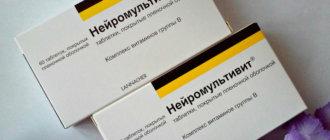Нейромультивит в таблетках