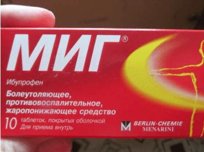 Таблетки миг аллергия на них