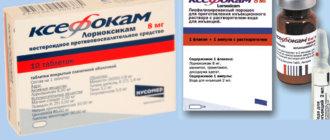 Ксефокам в форме таблеток и ампул