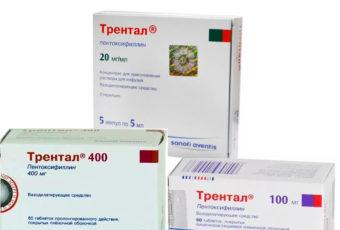 Трентал в таблетках и ампулах