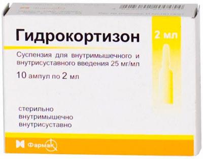 Гидрокортизон 10 ампул