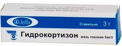 Гидрокортизон 3 гр